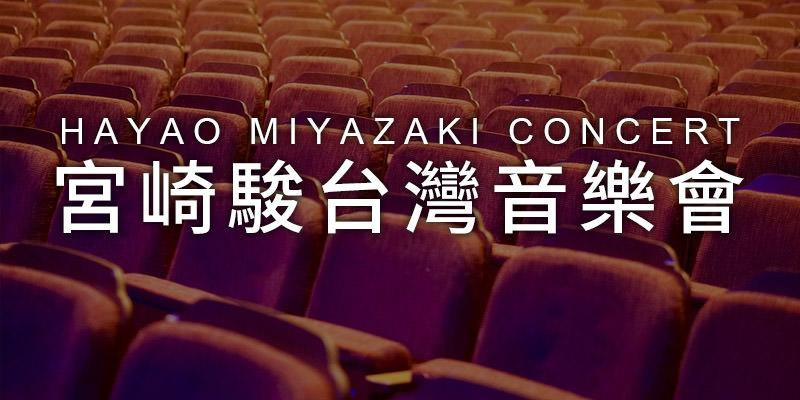 [售票]宮崎駿音樂會2020-高雄衛武營文化中心年代購票 Hayao Miyazaki Concert