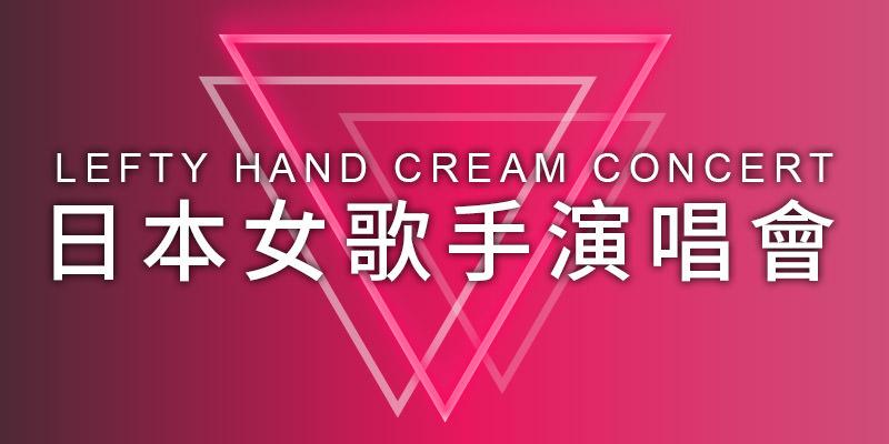 [購票] 2020 Lefty Hand Cream 台北演唱會-花漾展演空間 KKTIX 售票