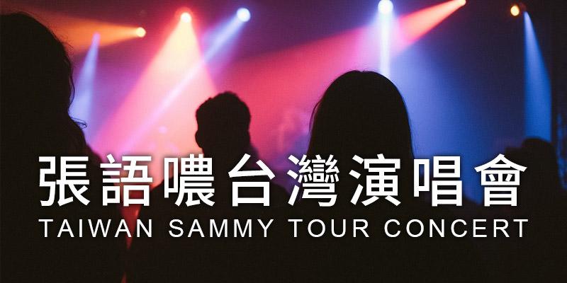 [售票]張語噥線上見面演唱會2020-KKBOX LIVE KKTIX 購票 Sammy Fan Meeting
