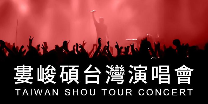 [購票]婁峻碩演唱會2020 Shou BOARDING Concert-台北 ATT SHOW BOX KKTIX