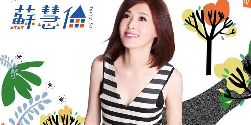 [售票]蘇慧倫生命之花演唱會2020-台北流行音樂中心拓元購票 Tarcy Su Concert