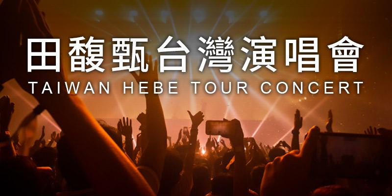 [售票]田馥甄一一演唱會2020-台北小巨蛋拓元購票 Hebe Concert