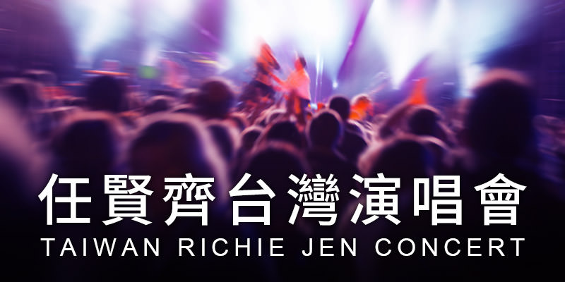 [售票]任賢齊齊跡演唱會2020-TICC 台北國際會議中心 KKTIX 購票
