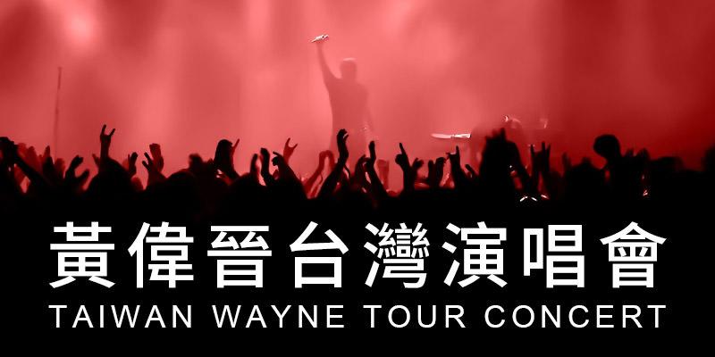 [售票]黃偉晉背光旅行演唱會2020-台北 Clapper Studio ibon 購票 Wayne Concert