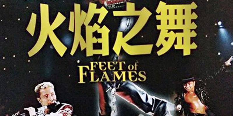 [售票]火焰之舞 2020 Feet of Flames-台北小巨蛋/台中圓滿戶外劇場/高雄巨蛋寬宏購票