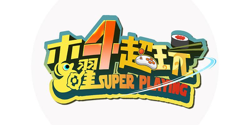 [購票]木曜4超玩演唱會2020-台大綜合體育館 KKTIX 售票特別企劃